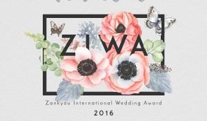 We are among the ZIWA winners!